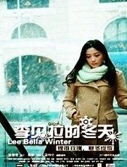 李贝拉的冬天