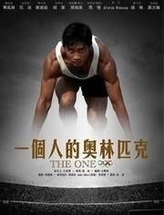一个人的奥林匹克