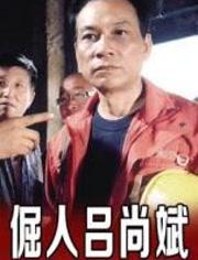 倔人吕尚斌