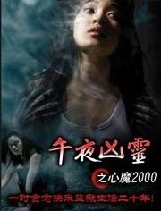 午夜凶灵之心魔2000 国语版