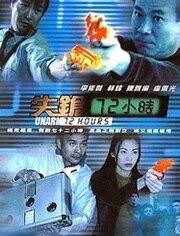 失枪72小时 粤语版