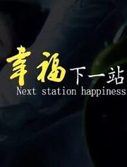 幸福下一站2