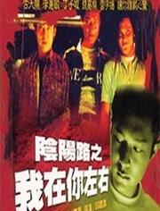 阴阳路2:我在你左右 粤语