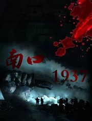 南口1937