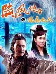 陆小凤传奇之凤舞九天