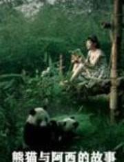 熊猫与阿西的故事