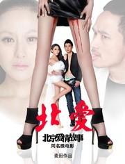 北京爱情故事-微电影