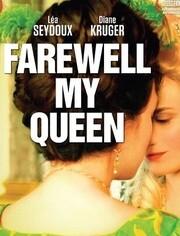 再见,我的王后
