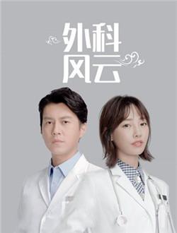 陆晨曦_外科风云陆晨曦扮演者是谁_谁演的_365电视剧