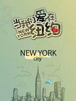 当我们爱在纽约
