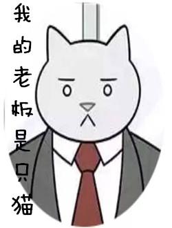 我的老板是只猫