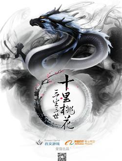 三生三世十里桃花网络剧
