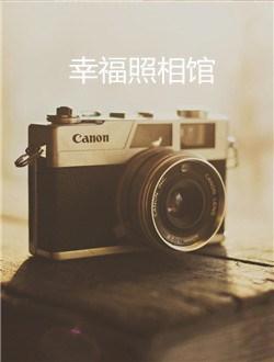 幸福照相馆