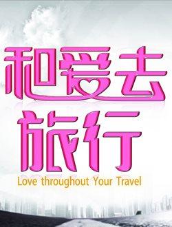和爱去旅行