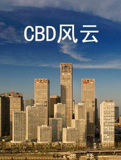 CBD风云