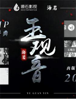 玉观音网络剧