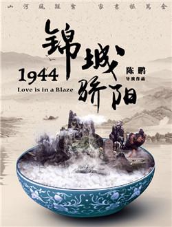 1944锦城骄阳