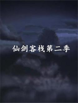 仙剑客栈第二季
