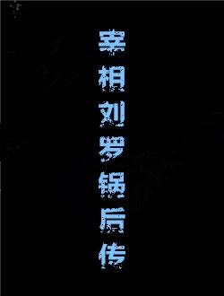 宰相刘罗锅后传