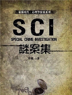 SCI谜案集