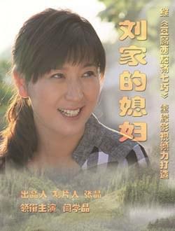 刘家的媳妇