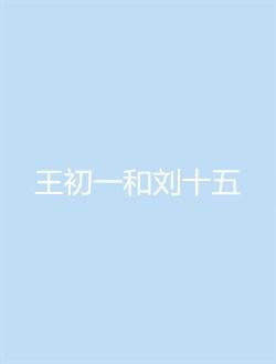 王初一和刘十五