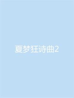 夏梦狂诗曲2