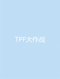 TPF大作战