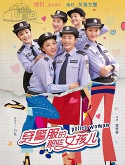 穿警服的那些女孩儿