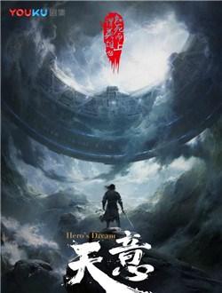 天意之秦天宝鉴