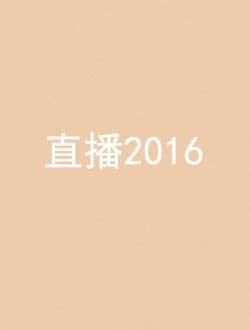 直播2016