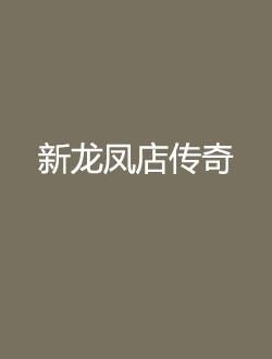 龙凤店传奇演员表