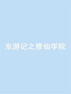 东游记之修仙学院