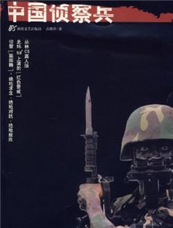 中国侦察兵