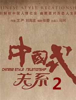 中国式关系2