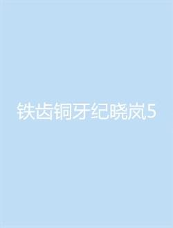 铁齿铜牙纪晓岚5