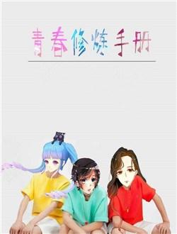 青春修炼手册网络剧
