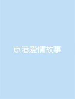 京港爱情故事