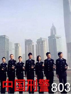 中国刑警803第二季