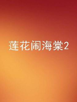 莲花闹海棠2