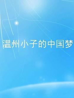 温州小子的中国梦