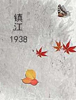 镇江1938