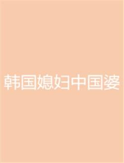 韩国媳妇中国婆