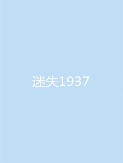 迷失1937