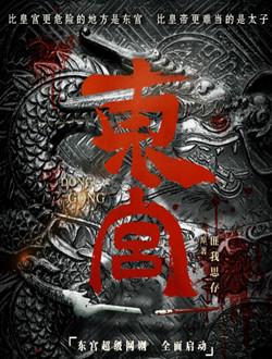 东宫网络剧