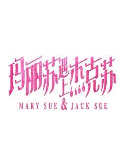 玛丽苏遇上杰克苏