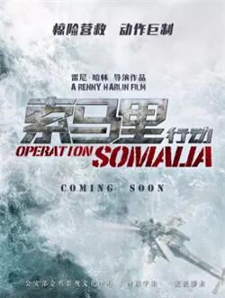 索马里行动