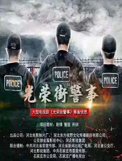 光荣街警事