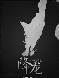 降龙之白露为霜电视剧_降龙之白露为霜剧情介绍