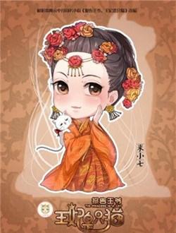 报告王爷王妃是只猫